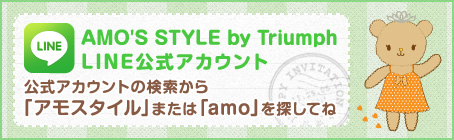 AMO,S STYLE by Triumph LINE 公式アカウント